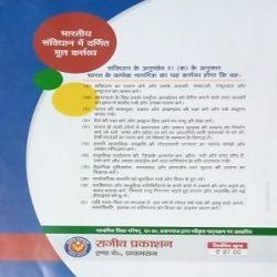Hindi2 books