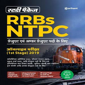 RRBs NTPC Guide 2019 (Hindi)