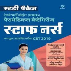 RRB Paramedical Staff Nurse 2019 books