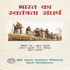 Bharat Ka Swatantrata Sangharsh
