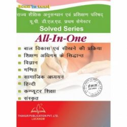 Solved Series All-In-One books