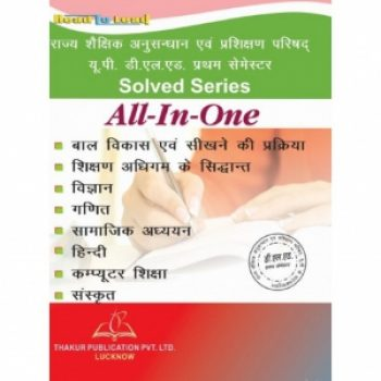 Solved Series All-In-One