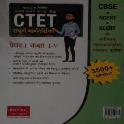 CTET I-V books