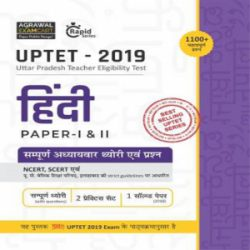 UPTET 2019 Hindi books