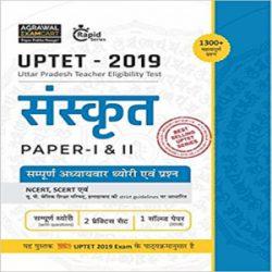 UPTET 2019 Sanskrit books