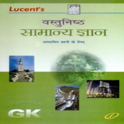 Astunishth Samanya Gyan books