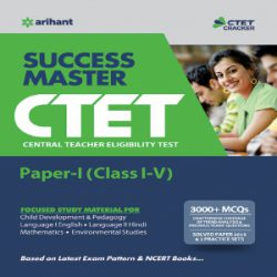 Success Master CTET Paper-I Class 1 to 5 2019-English books