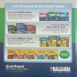 Success Master CTET Paper-I Class 1 to 5 2019-hindi books