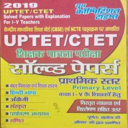 UPTET-CTET Solved Papers For I - V Teachers (Primary Level) books