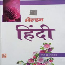 Golden_hindi-books