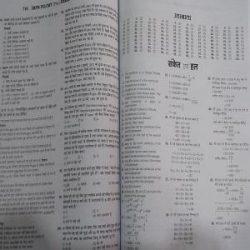 Bank-PO book