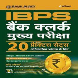 IBPS Bank Clerk book