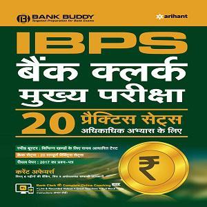 IBPS Bank Clerk 20