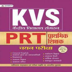 KVS-KENDRIYA-VIDYALAYA-SANGATHAN-PRT-book