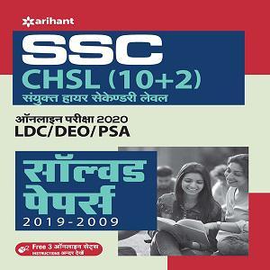 SSC CHSL (10+2)