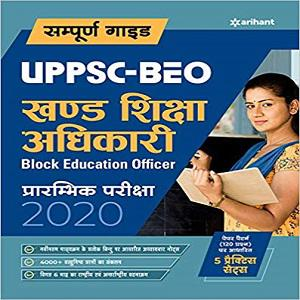 UPPSC Block Education Officer BEO