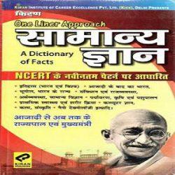 kiran-one-liner-approach-samanya-gyan-based-on-ncert-original-book