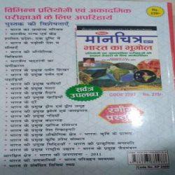 kiran-one-liner-approach-samanya-gyan-based-on-ncert-original-books