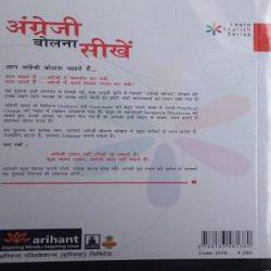 Angreji Bolna Seekhein book