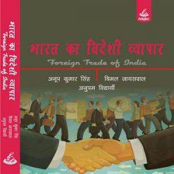 Bharat Ka Videshi Vyaapaar books