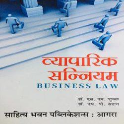 Business Law Hindi books