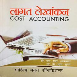 COST ACCOUNTING HINDI book