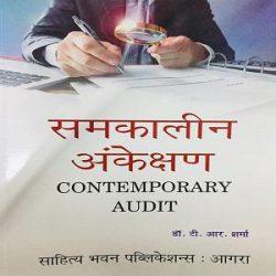 Contemporary Audit books