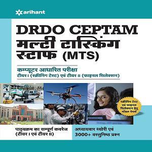 DRDO CEPTAM Multi Tasking Staff (MTS)