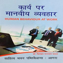 HUMAN BEHAVIOUR AT WORK HINDI books