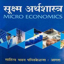 Micro Economics Hindi books