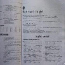 Samanya-Hindi book