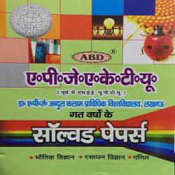 ABD A.P.J. A.K.T.U. hindi books