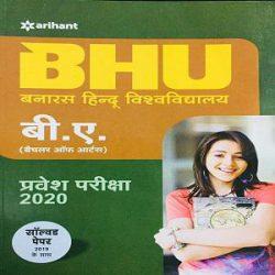 BHU B.A Hindi books