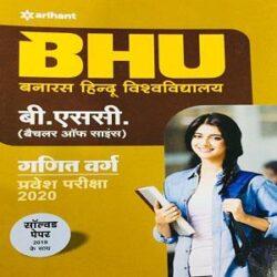 BHU-B.SC-maths books