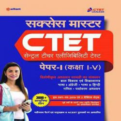 CTET Success Master Paper-I Class 1 to 5 books