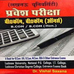 Pravesh-Pariksha-B-COM-B.COM-Honors-HINDI books