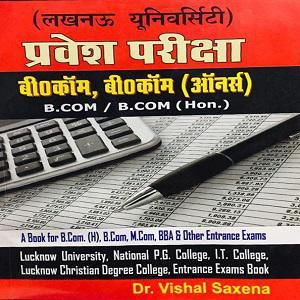 Entrance book B.com/B.com Honors Hindi