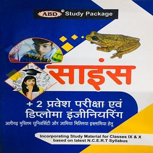 Science+2 Entrance Test & Diploma Engineering
