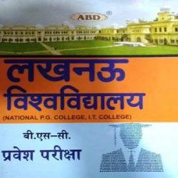 Bsc Hindi Books