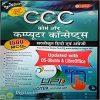 CCC books