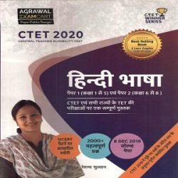 CTET 2020 HINDI Books