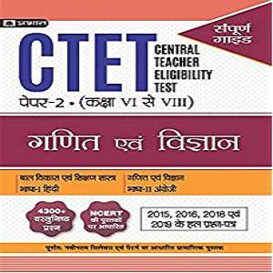 CTET TEST PAPER-II (CLASS : VI-VIII)