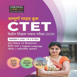 CTET Paper I (Class 1 To 5) 2020