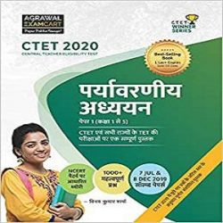 CTET PAPER 1 CLASS 1 TO 5 Books