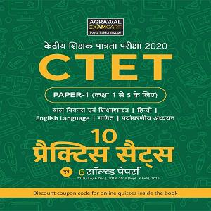 CTET Paper 1 (Class 1 To 5) Practice Sets 2020