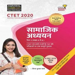 CTET PAPER 2 CLASS 6 TO 8 Books