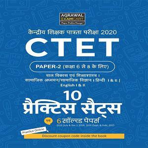 CTET Paper II (Class 6 to 8 )