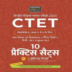 CTET PAPER 2 CLASS 6 TO 8 hindi Books