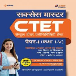 CTET Success Master Paper-I Books