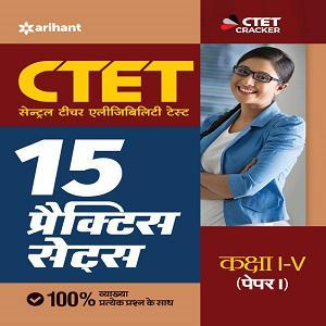 CTET Class (I-V) Paper-1 Hindi